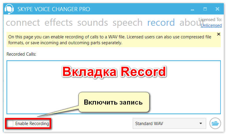 Вкладка Recod в Skype Voice Changer