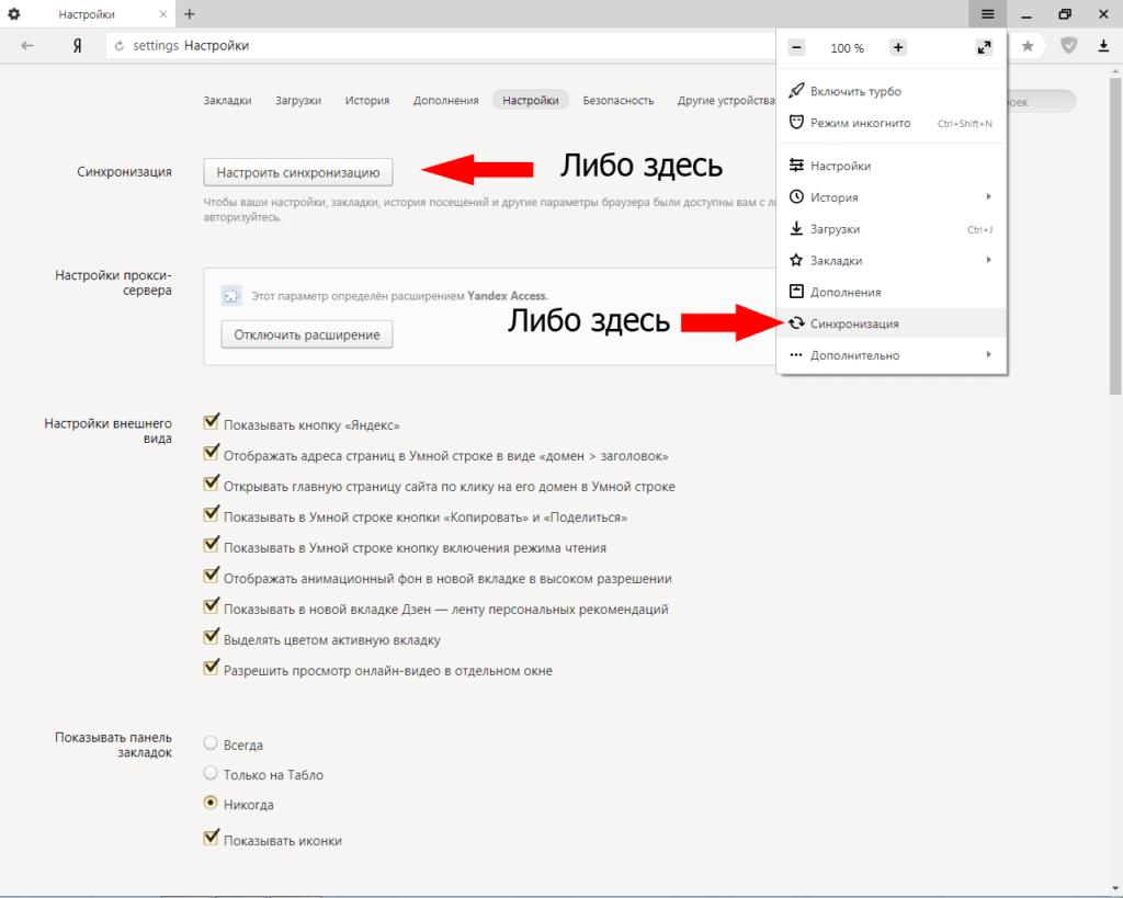 Синхронизация в Yandex Browser