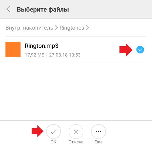 Как поставить мелодию на контакт на Андроиде?