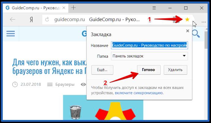 как упорядочить избранное в яндекс браузере