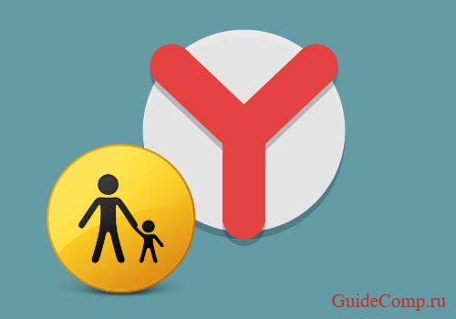 родительский контроль в яндекс браузере