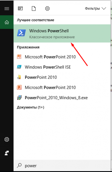 Пункт PowerShell в меню «Пуск»
