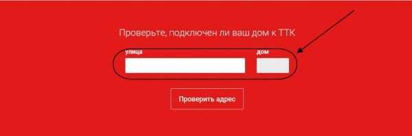 Проверка возможности подключения к интернету на сайте ТТК