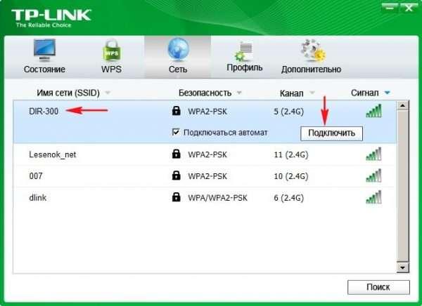 Поиск сетей Wi-Fi в TP-Link Connection Utility