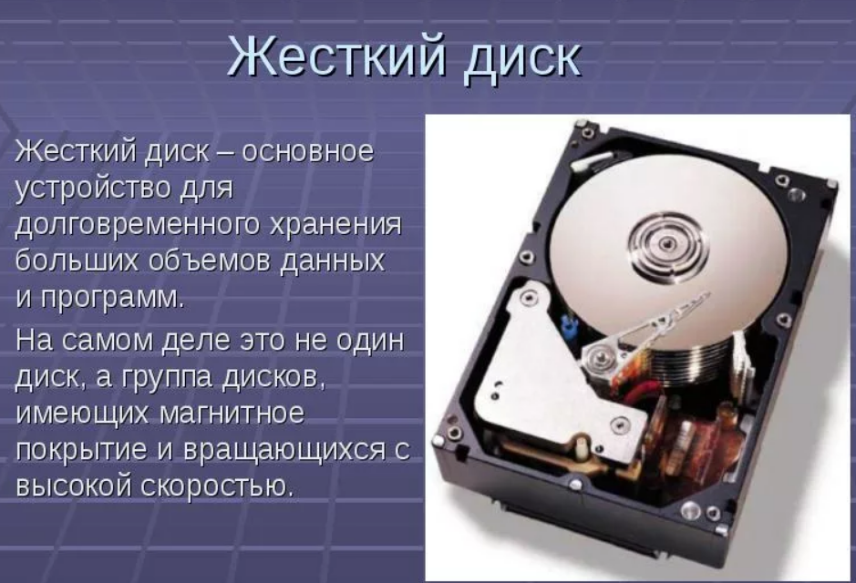 Что такое простой том жесткого диска?
