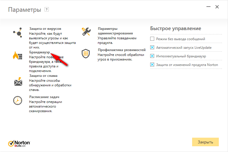 Параметры Norton Security