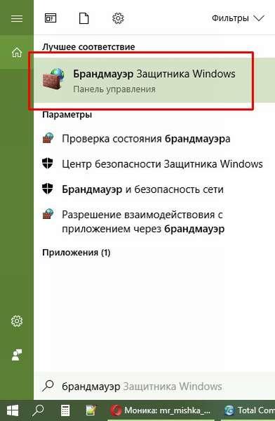 Как открыть «Браундмауэр Защитника Windows»