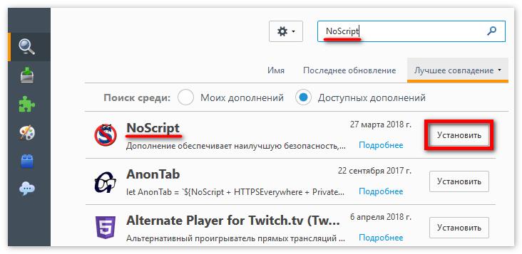 Установить плагин NoScript для Firefox