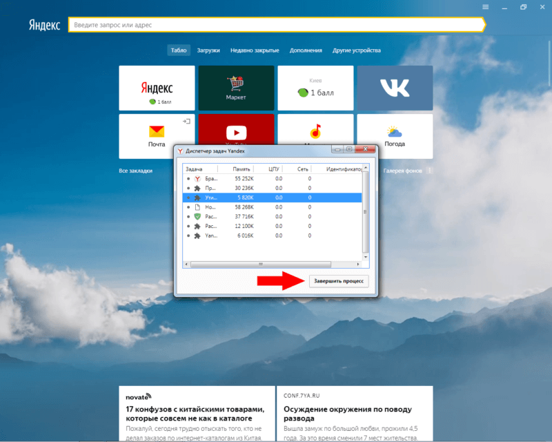 Как пользоваться диспетчером задач в Яндекс Браузере