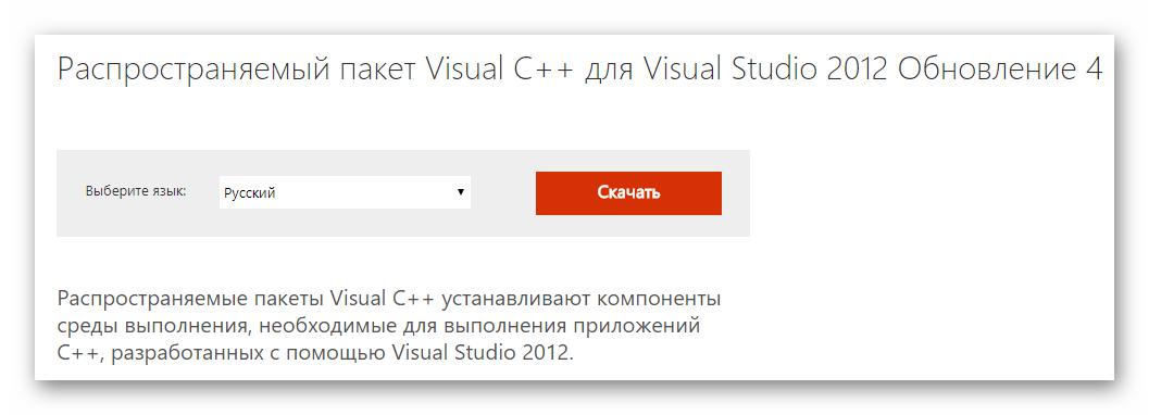 Скачать Visual C++