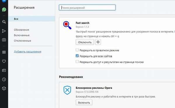 удалить hi.ru в Опера