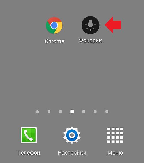 Как включить фонарик на смартфонах Samsung?