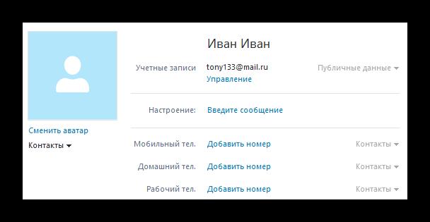 Личные данные пользователя Skype