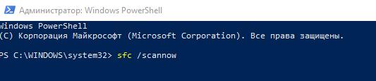 sfc scannow командная строка windows 10