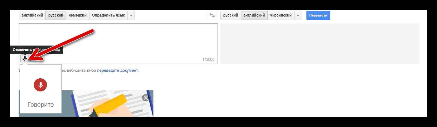голосовй ввод google translate