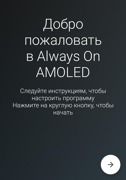 Что такое Always On Display на телефоне и как работает?