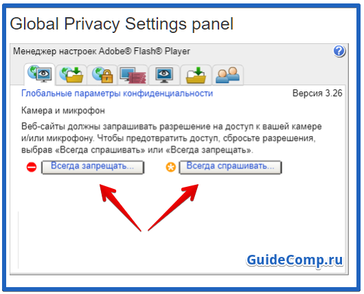 изменить поведение флеш плеера в yandex browser