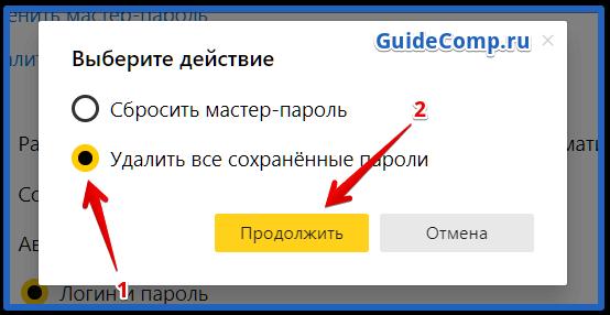 как удалить логины в яндекс браузере