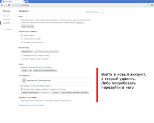 Убираем ошибку опаньки в Гугл Хроме