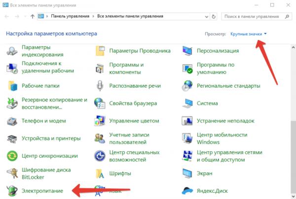 Вход в настройки электропитания Windows 10