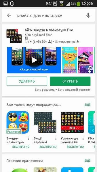 Emoji-Keyboard-Lite-open