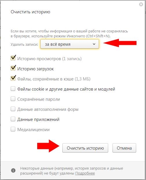Удаление истории в Браузере от Яндекс