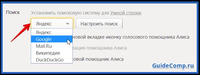 детальная настройка yandex browser на ПК