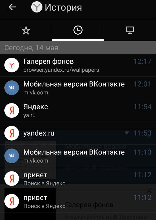 Как посмотреть историю в Яндекс.Браузере на телефоне Android?