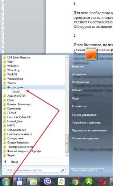 Как убрать автозапуск программ в Windows 7 при включении компьютера?