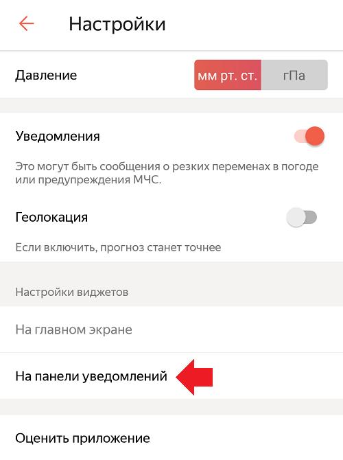 Как установить погоду на экране телефона Android?