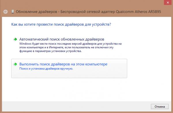 Выбор ручного поиска драйверов в Windows 8/10
