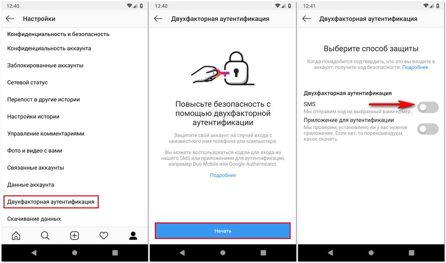 Включение двухфакторной аутентификации в Instagram на Android