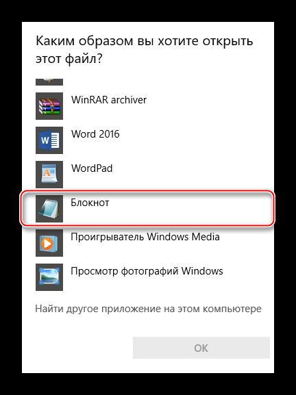 Запуск файла hosts через блокнот