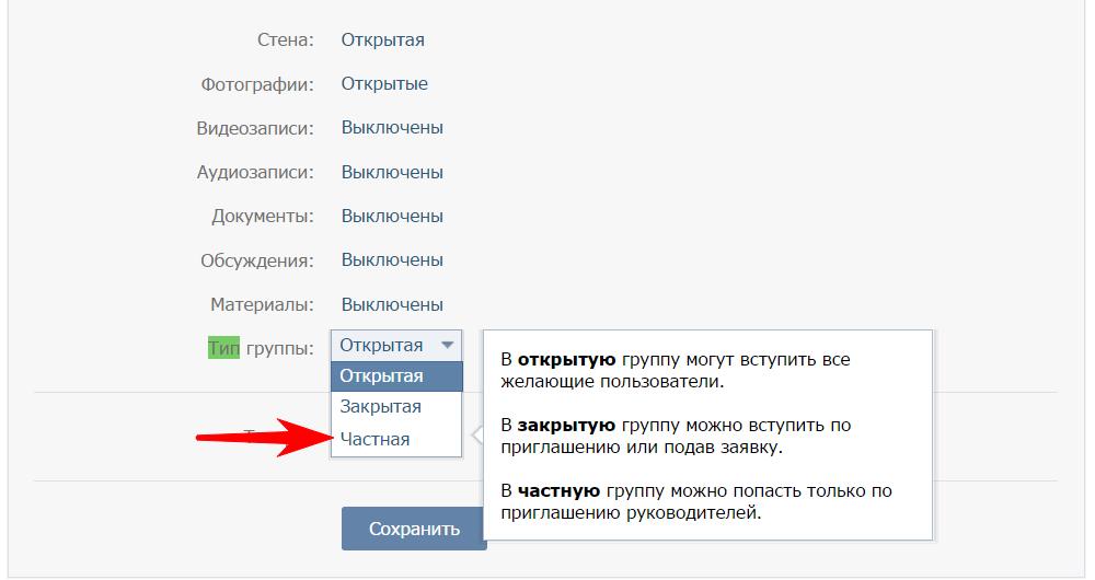 kak-udalit-soobshestva-vkontakte (4)