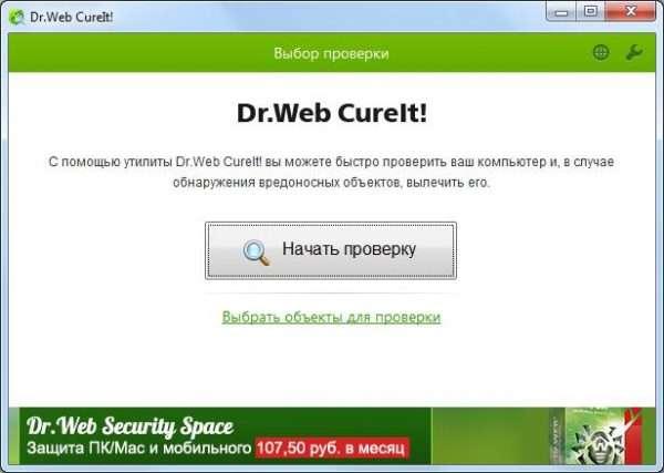 Окно начала проверки Dr.Web CureIt
