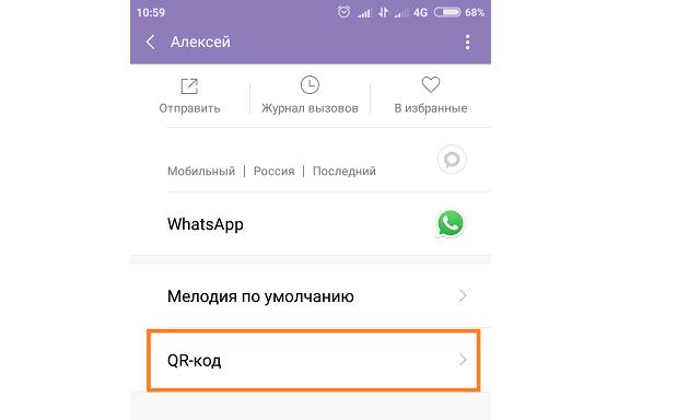 Как передать контактную информацию_1