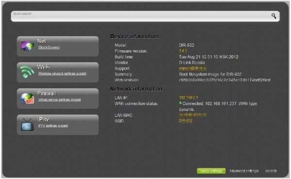Английская версия главной страницы веб-интерфейса DIR-632