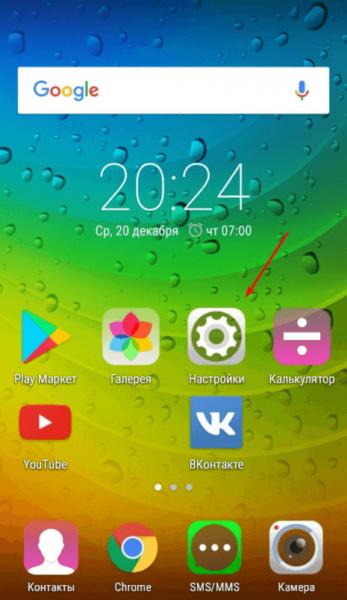 Переход к настройкам Android