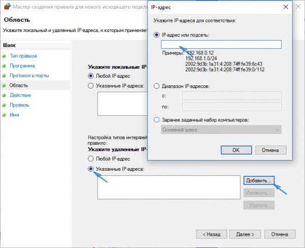 Добавление разрешаемого IP в списки брандмауэра Windows