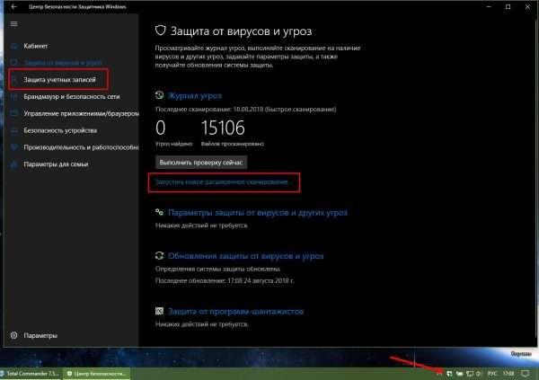 Как запустить проверку компьютера на наличие вирусов