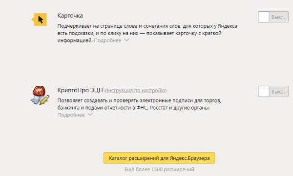 Каталог расширений Яндекс
