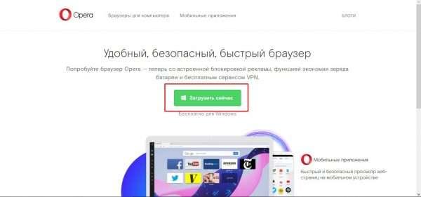 Скачивание веб-установщика Opera