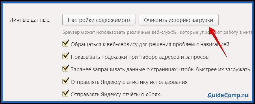 yandex браузер очистить кэш