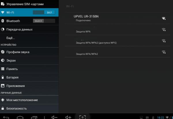 Сеть к которой подключено устройство на ОС Android