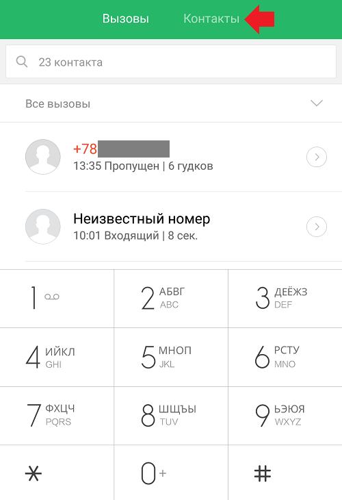 Как перенести контакты с сим-карты на телефон Андроид?