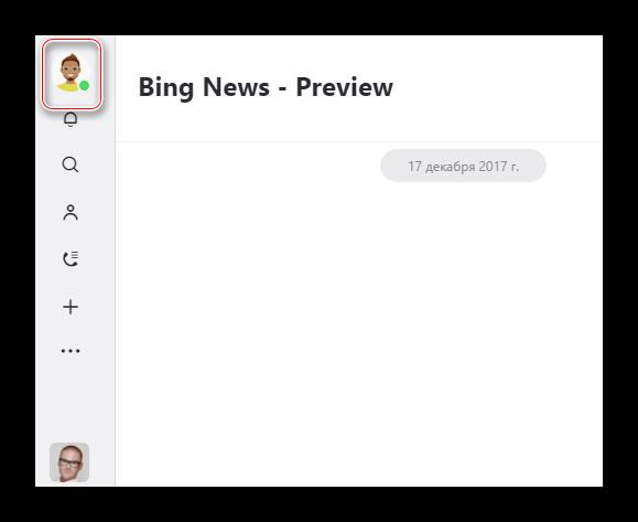 Запуск общего меню настроек Skype