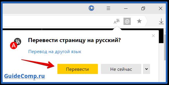 переводчик страниц для яндекс браузера