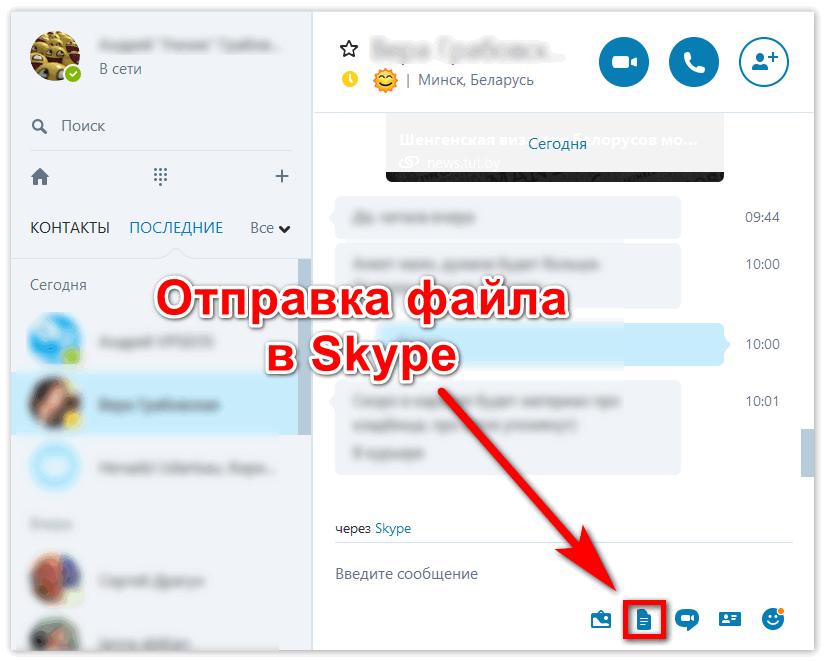 Отправка файла в SKype