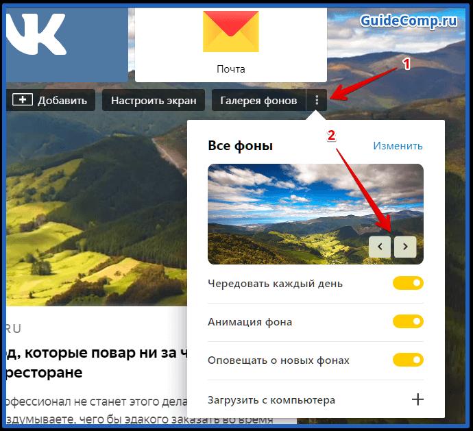 как изменить фон вконтакте в яндекс браузере