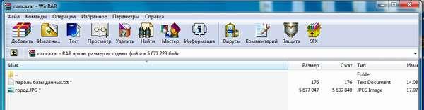 Установка пароля на папку с помощью архиватора WinRAR